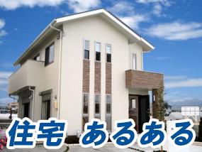 house-aruaru