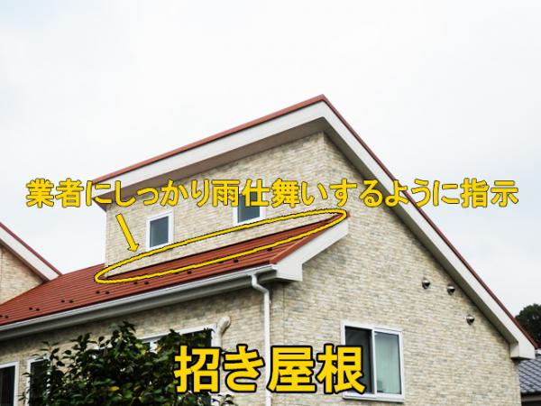招き屋根の特徴