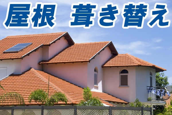 roof-change