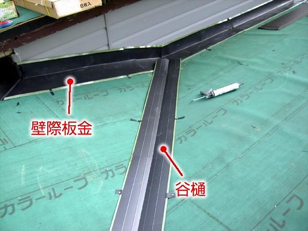 谷樋の修理(工事中)