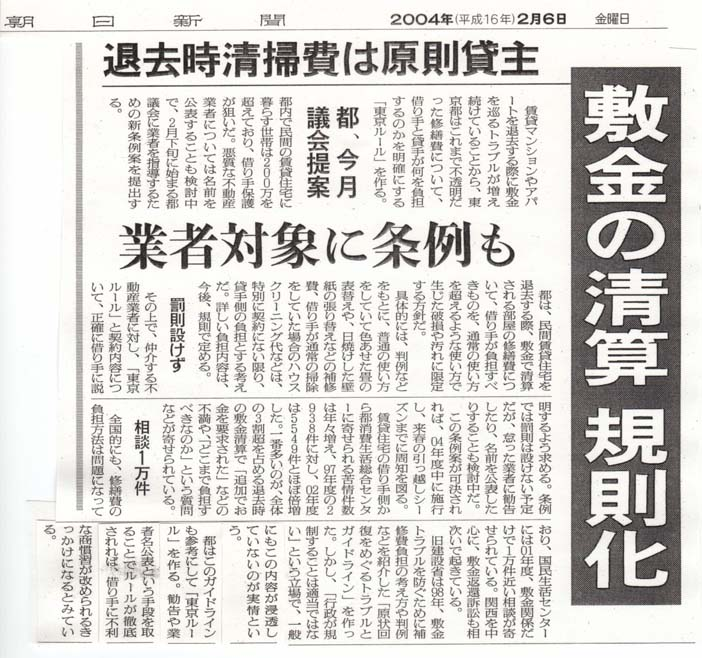 敷金の返還に関する新聞記事