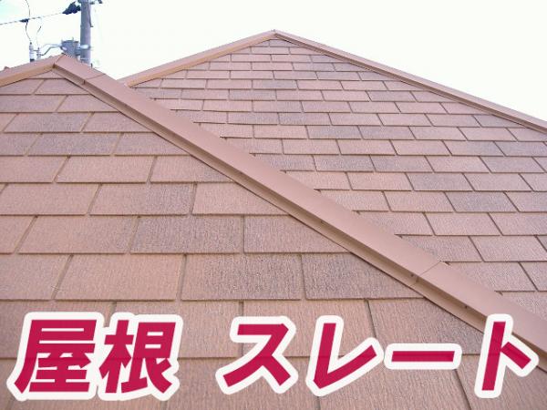roof-slate1