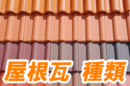 roof-tile-kind