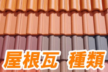 roof-tile-kind