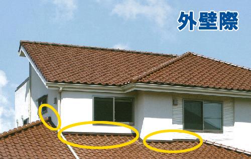 外壁際(屋根と外壁の繋ぎ部分)