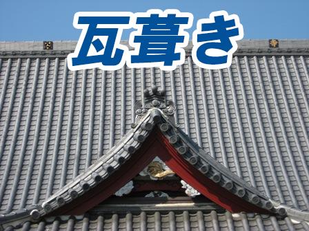 kawarabuki3