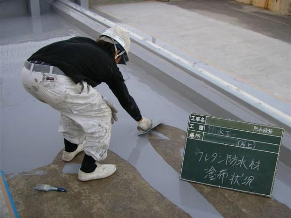 ウレタン防水工事の様子