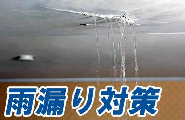 leaking