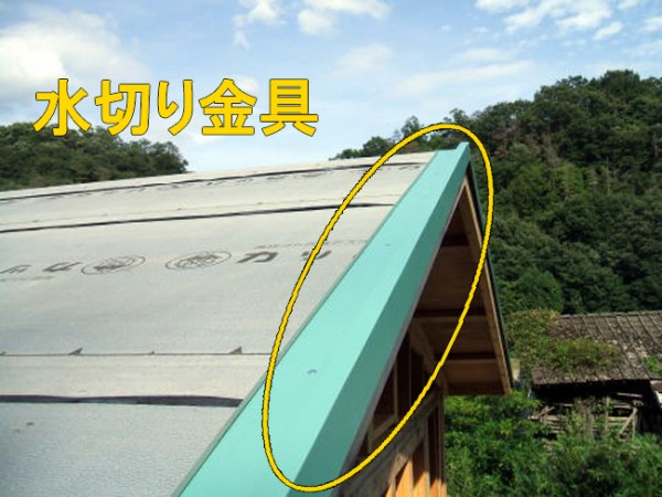 屋根板金の水切り金具