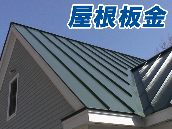 roof-sheet-metal1