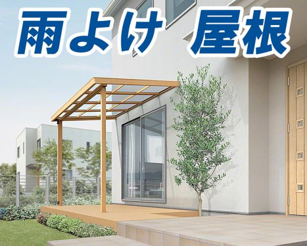 rain-roof2