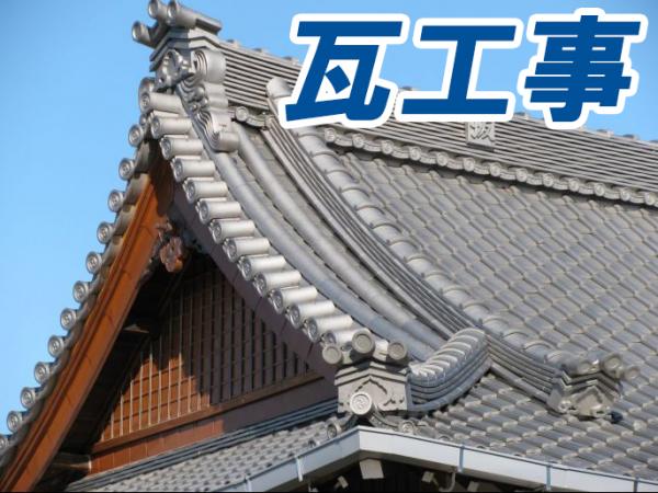 tile-construction