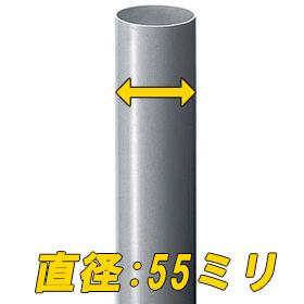 直径55ミリの竪樋