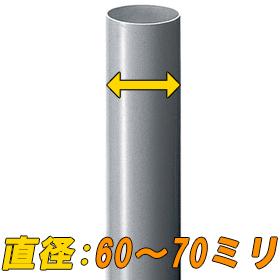直径60-70ミリの竪樋