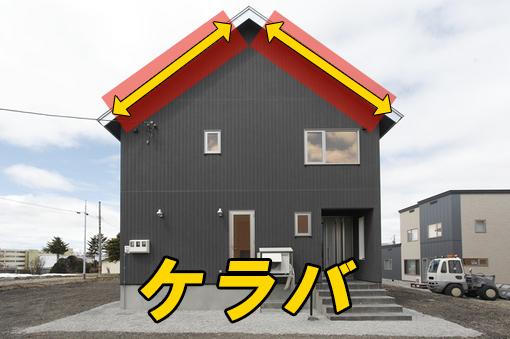 ケラバ(正面)