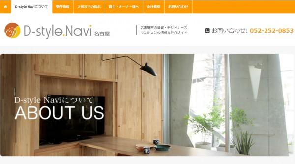 D-style.Navi 名古屋