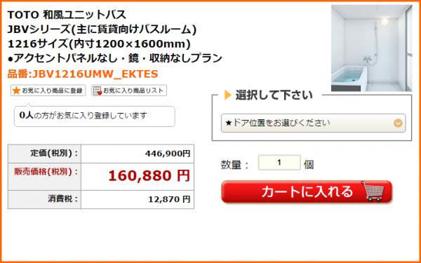10~20万円台で売られているユニットバス