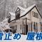 雪止めを屋根に取り付ける5つの効果と、その具体的な方法