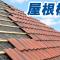 屋根の構造、内部はどうなってるの?7つの視点から徹底解説