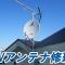【緊急】プロが語る、テレビアンテナの修理方法と費用の相場